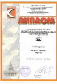 диплом 2002