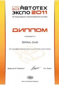 Диплом АВТОТЕХЭКСПО 2011