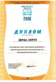 Диплом АВТОТЕХЭКСПО 2006