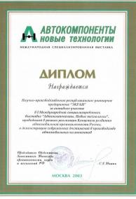 Автокомпоненты Новые технологии 2003