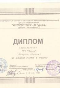 Диплом ИНТЕРОПТТОРГ