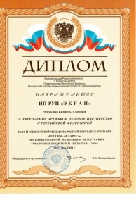 Россия - Беларусь 2004