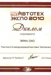 Диплом АВТОТЕХЭКСПО 2010