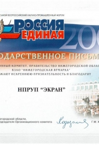 8 й форум Россия Единая