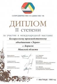 Сотрудничество и единство 1998