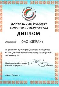 Диплом ВВЦ 2011