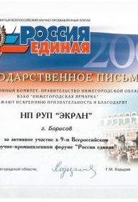 9 й форум Россия Единая
