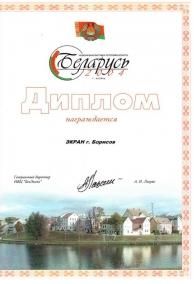 Диплом  Беларусь 2004