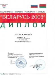 Беларусь 2003 г. Тюмень