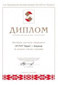 5-я Национальная выст Мурманск