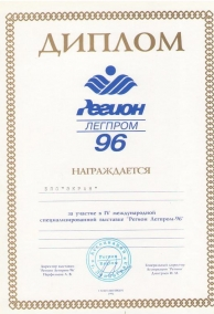 Диплом Регион ЛЕГПРОМ