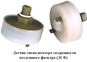 Датчик сигнализатора засоренности воздушного фильтра ДСФ